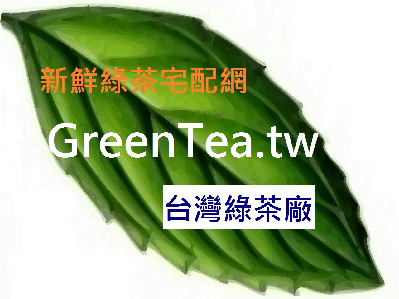台灣綠茶廠 l 新鮮綠茶棧